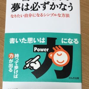 手帳本のご紹介(2)一冊の手帳で夢は必ずかなう No.20