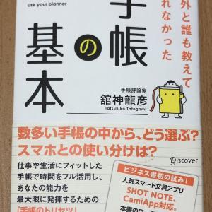 手帳本のご紹介(3)手帳の基本【手帳術】No.27