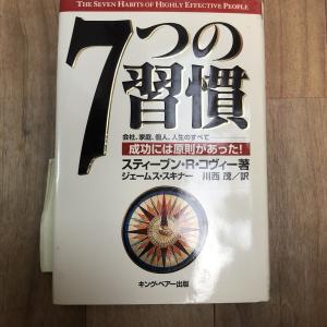 手帳本のご紹介(4)7つの習慣【手帳術】No.35