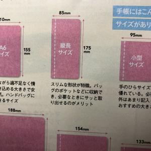 手帳の大きさはどれが良い❓【手帳術】No.46
