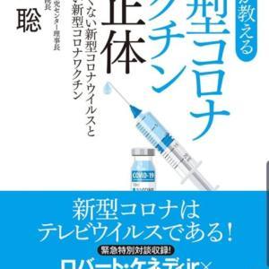 日本でも厳しい言論統制 本が発売できなくなる事件!