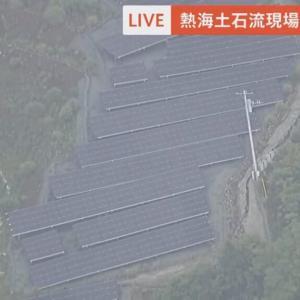 熱海の土石流の原因 ひたかくす大手マスコミと静岡県知事