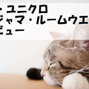 【GU・ユニクロ】レビュー夏のおすすめパジャマ&ルームウェア