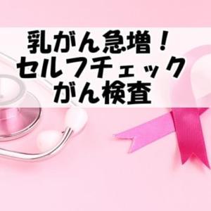 周りで【乳がん】になった人が激増!★セルフチェック&検診のすすめ★30代後半から特に気を付けよう