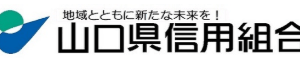 山口県信用組合の2020年ゴールデンウィーク(GW)のATM手数料は?窓口営業日・営業時間は?