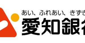 愛知銀行の年末年始(2020-2021)ATMや窓口の営業日・営業時間はいつ?手数料はいくら?