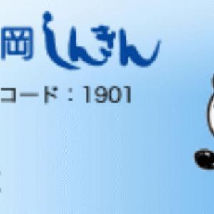 福岡信用金庫の年末年始(2020-2021)ATMや窓口の営業日・営業時間はいつ?手数料はいくら?
