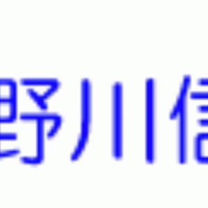 瀧野川信用金庫の年末年始(2020-2021)ATMや窓口の営業日・営業時間はいつ?手数料はいくら?