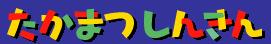 高松信用金庫の2022年ゴールデンウィーク(GW)のATM手数料は?窓口営業日・営業時間は?