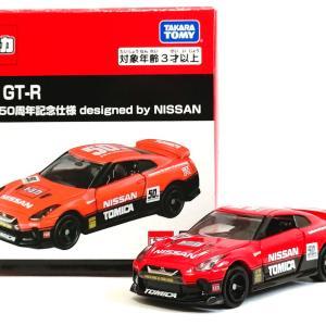 日産 GT-R トミカ50周年記念仕様 designed by NISSAN