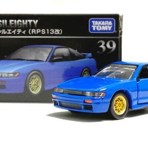 トミカ 39 シルエイティ(RPS13改)