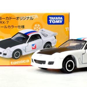 トミカ イトーヨーカドーオリジナル マツダ RX-7 トリコロールカラー仕様