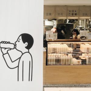 【豆乳・豆花】ニ吉軒豆乳