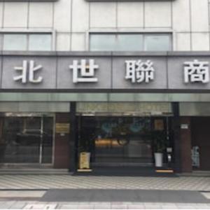 【Hotel】台北世聯商旅