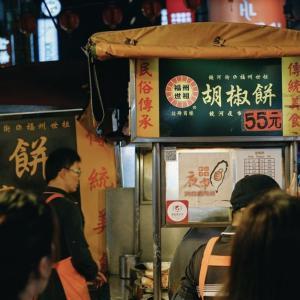 【胡椒餅】福州世祖胡椒餅