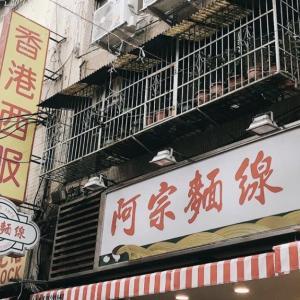 【麺線】阿宗麺線