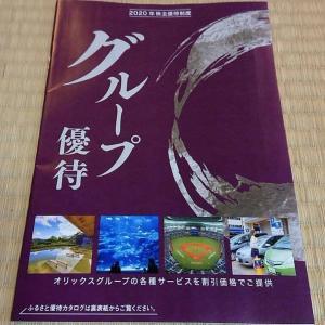 ◎『オリックス』『チムニー』『タカラレーベン』の株主優待が届きました❗(^O^)