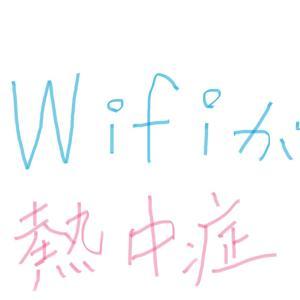 wifiが繋がらない!熱中症になるみたい