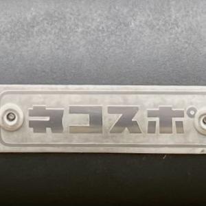電解エッチングでオリジナルプレート