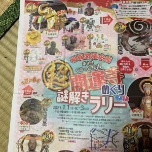 【2021】宝くじが当たる!長福寿寺の初詣開運企画|開運寺めぐり謎解きラリー