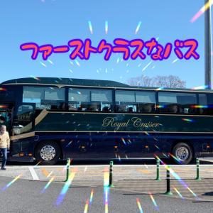クラブツーリズム豪華バス【ロイヤルクルーザー】最上級バス乗車は快適だ💘