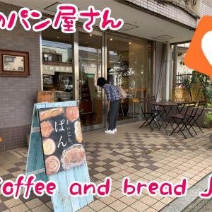 本格コーヒーうまし!客の絶えない人気パン屋さんが松戸市二十世紀ヶ丘にあるぞ!