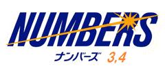 🎯 ナンバーズ 第5449回(6/4木)最新結果