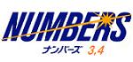 🎯 ナンバーズ 第5608回(1/15金)最新結果