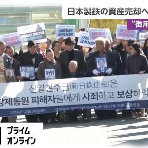 【韓国】徴用工訴訟めぐり韓国国内の日本製鉄資産を現金化へ