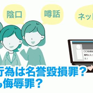 【総務省】SNS名誉毀損の書き込み電話番号情報開示へ 匿名の情報発信者を特定する手続きを大幅に簡素化