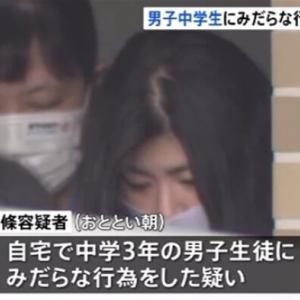 【横浜市】自宅で男子中学生にみだらな行為、会社員の40歳女を逮捕「かわいいと思った。顔も性格も好きでお気に入りでした」