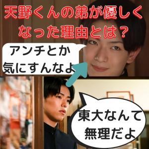 【ドラゴン桜】天野くんの弟が良いやつになった理由とは?