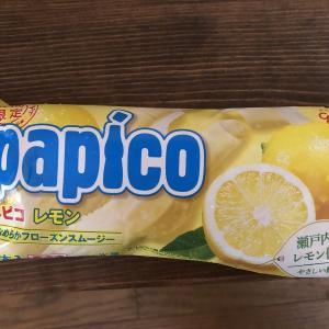 瀬戸内レモン使ったパピコ、あっさりしておいしいです。