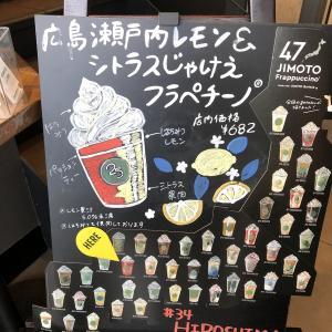 スタバ47JIMOTO Frappuccino、広島瀬戸内レモン&シトラスじゃけえフラペチーノ。ええね!!!