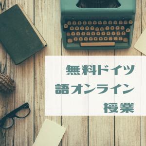 【ÖIF公式】無料ドイツ語オンライン授業を受けてみて パート2