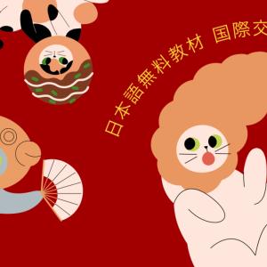 日本語を勉強しているパートナーや家族がいる方におすすめ!日本語の無料教材がゲットできるWebサイト