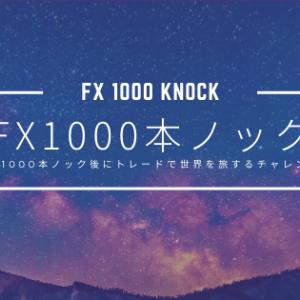 7.7 _ FXトレード1000本ノックNo.103-No.104 / 14.54pips