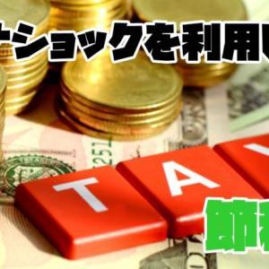 コロナショックを利用した節税術~積立NISA~