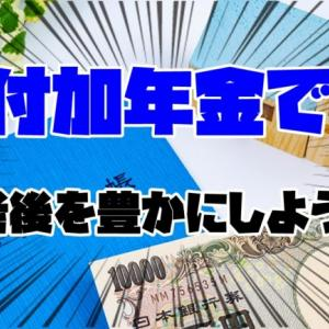 国民年金を上乗せ!~付加年金で老後を豊かに~