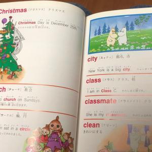 英語教室の宿題と、英語辞典