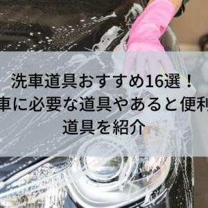 洗車道具おすすめ16選!洗車に必要なグッズやあると便利な道具を紹介