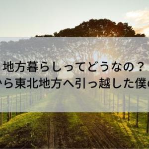 地方暮らしってどうなの?埼玉から東北地方へ引っ越した僕の感想