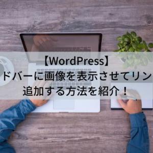 【WordPress】サイドバーに画像を表示させてリンクを追加する方法を紹介!