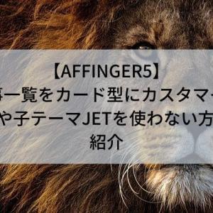 【AFFINGER5】記事一覧をカード型にカスタマイズ|CSSや子テーマJETを使わない方法を紹介