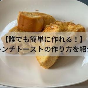 【誰でも簡単に作れる!】フレンチトーストのレシピと作り方を紹介!
