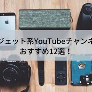ガジェット系YouTubeチャンネルおすすめ12選!