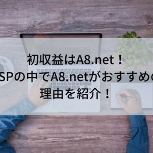 初収益はA8.net!ASPの中でA8.netがおすすめの理由を紹介!