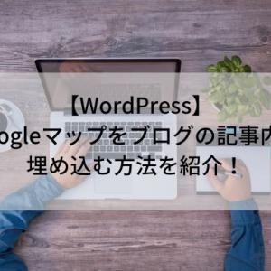 【WordPress】Googleマップをブログの記事内に埋め込む方法を紹介!