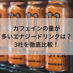 カフェインの量が多いエナジードリンクは?3社を徹底比較!