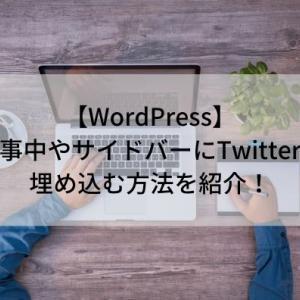 【WordPress】記事中やサイドバーにTwitterを埋め込む方法を紹介!